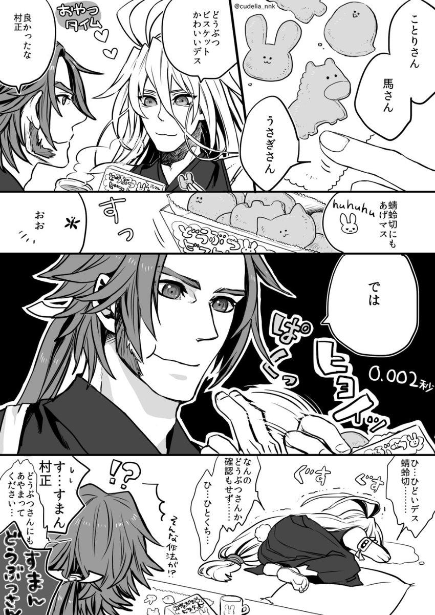 蜻蛉さんと村正ちゃん(どうぶつビスケットネタ)
