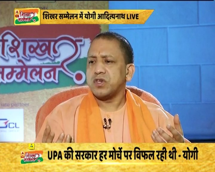UPA was unable to fulfil people's expectations, @narendramodi came as a ray of hope for them, says UP CM @myogiadityanath