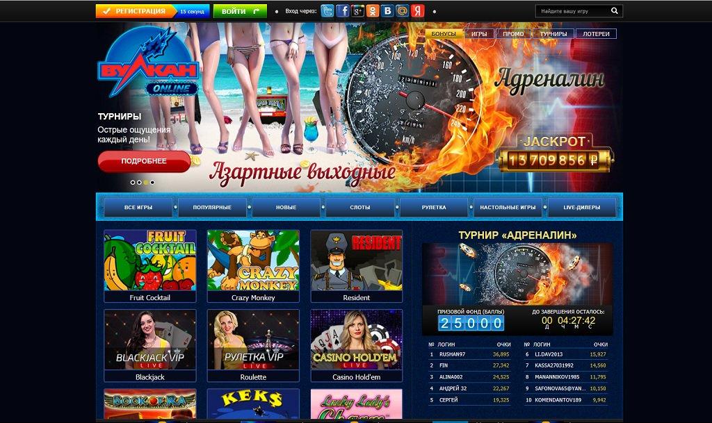 online vulkan ru