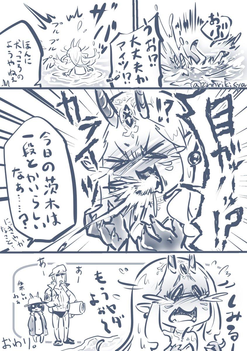 茨木ちゃん初めての海水浴 #FGO