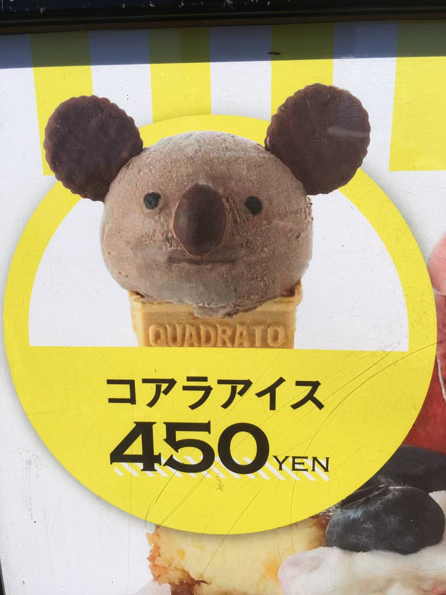 最近の東山動物園はグルメ方面も頑張ってる。なんとも言えない表情のコアラアイス食べに行きたい。