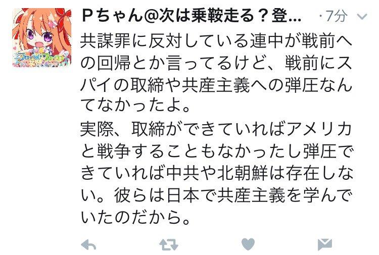 戦前にスパイの取締や共産主義への弾圧なんてなかったそうです。  ゾルゲ事件……小林多喜二……横浜事件……。  なかった…そう…です。