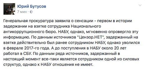 НАБУ отрицает задержание их сотрудника по факту вымогательства неправомерной выгоды в Сумской области - Цензор.НЕТ 9696