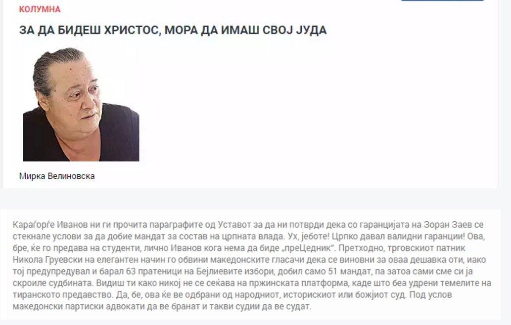 Мирка , Ефтов, Миленко и т.н. - Page 6 DANyeydU0AML2e0