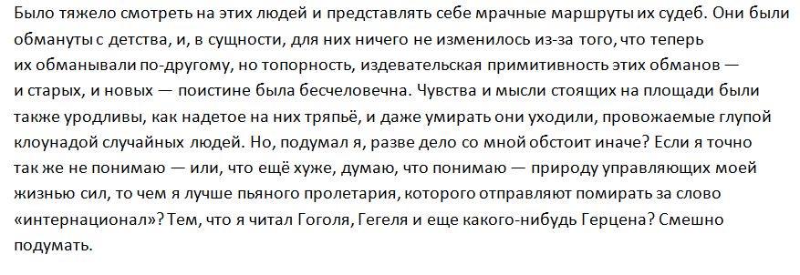 Чапаев и пустота пелевин аудиокнига скачать