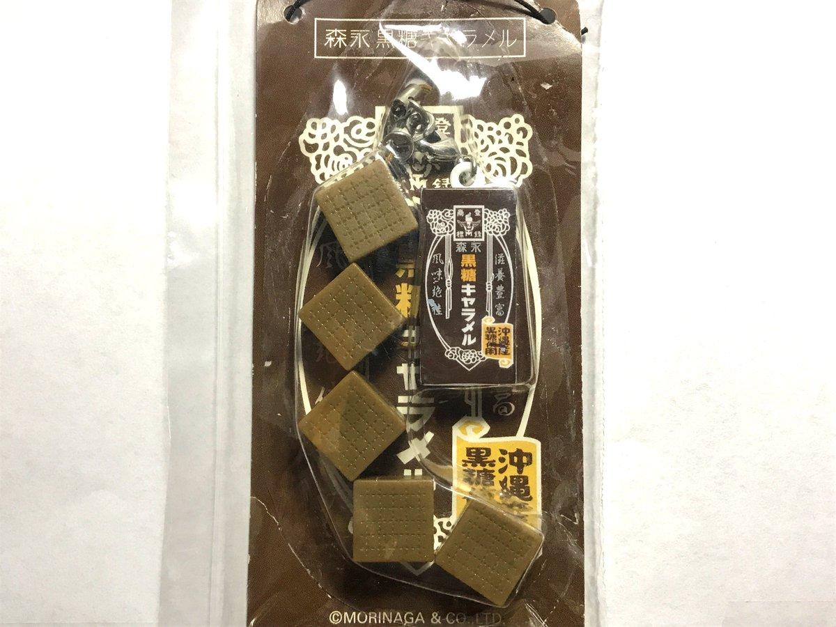 森永黒糖キャラメル 携帯ストラップ