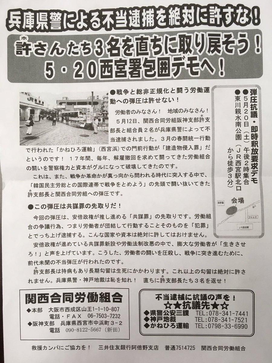 今日は西宮で例の韓国籍のリーダー逮捕の件で中核派がデモをするとか。 ビラに「韓国民主労総と国際連携」…