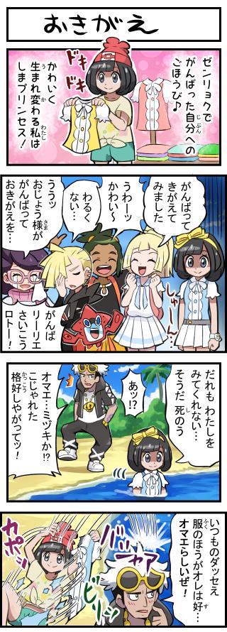 【4コマ】おきがえ