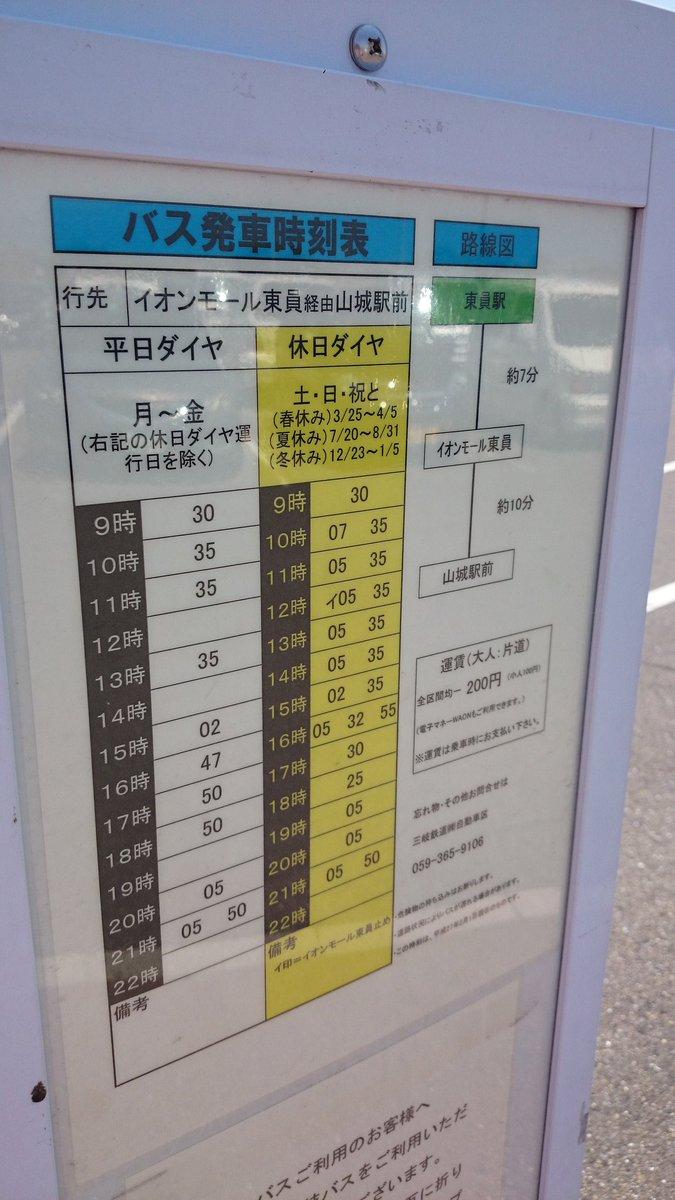 岐 バス 表 三 時刻