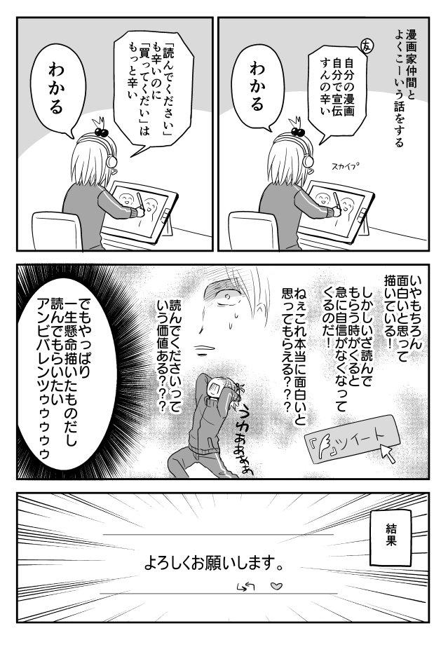 漫画家の宣伝ツイートについて https://t.co/ugN0WlENnc