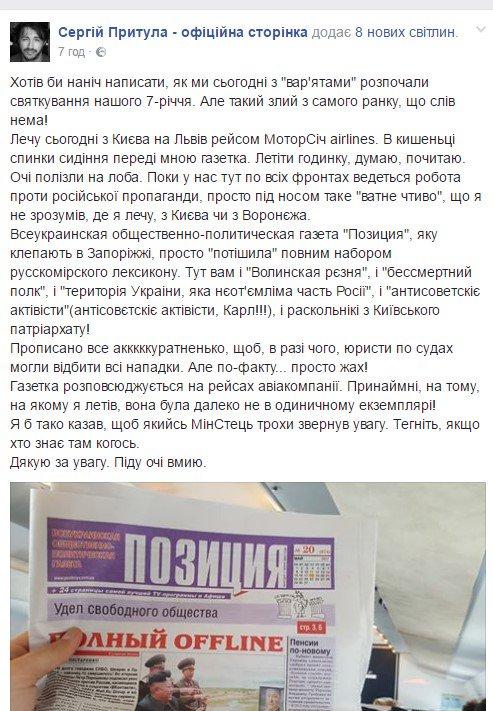"""Полиция Донетчины задержала экс-боевика """"ДНР"""", притворявшегося патриотом Украины - Цензор.НЕТ 3639"""