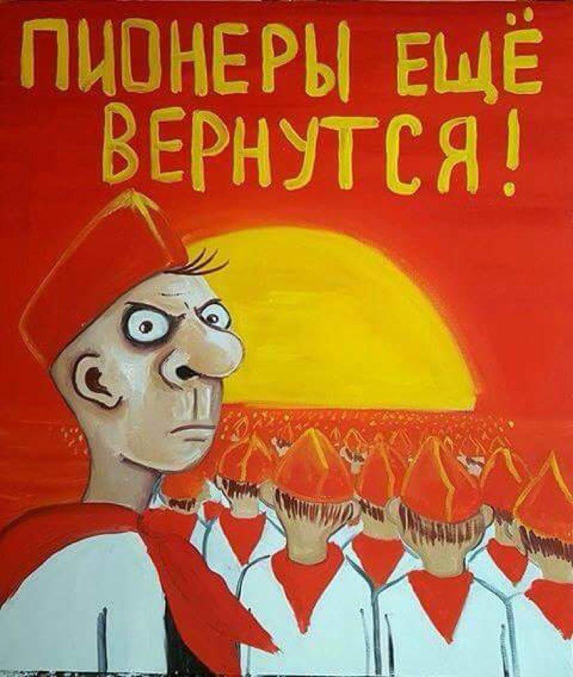 В России пионеры призвали восстановить памятник Павлику Морозову - Цензор.НЕТ 6620
