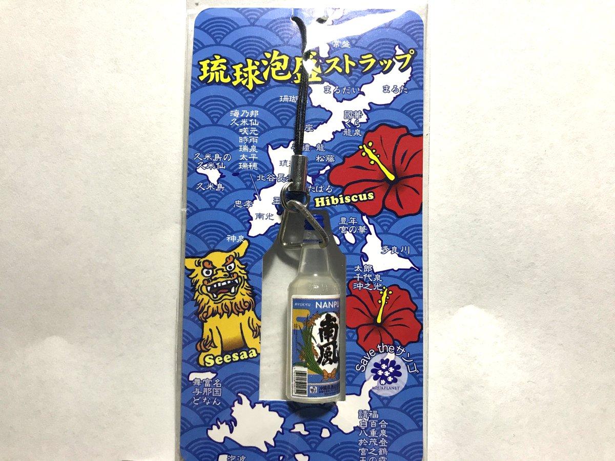 琉球泡盛ストラップ-南風