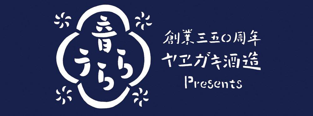 創業350周年 ヤヱガキ酒造 presents「音うらら」Vol.3