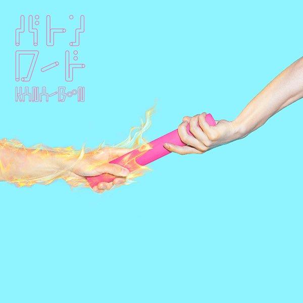 【おしらせ!】  シングル「バトンロード」の発売日が7月12日(水)に決定しました!  初回生産限定…