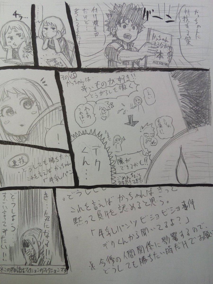 ヒロアカアニメ応援してます!