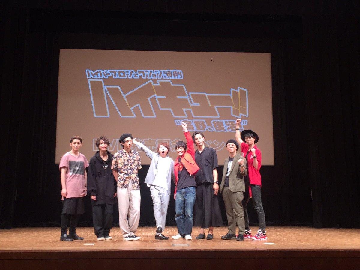 演劇ハイキュー‼︎ DVD発売記念イベント終了致しました!  2回とも楽しかったなぁ〜☺️ ワチャワ…
