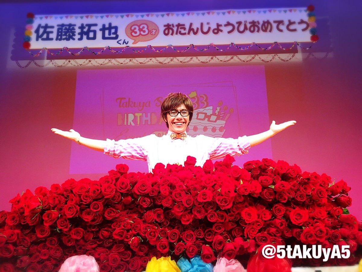 佐藤拓也バースデーイベント お越しいただきありがとうございました!ゲストの興津さんからはお花、増田さんからはプロテインを。 サプライズで代永さん畠中さんからはバングルを頂戴しました。 結果的に長時間のイベントになってしまい恐縮です。 ちやほやされまくって、幸せでした!!