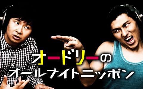 遂に本日25時より、ニッポン放送「オードリーのオールナイトニッポン」にCreepy Nutsが出演し…