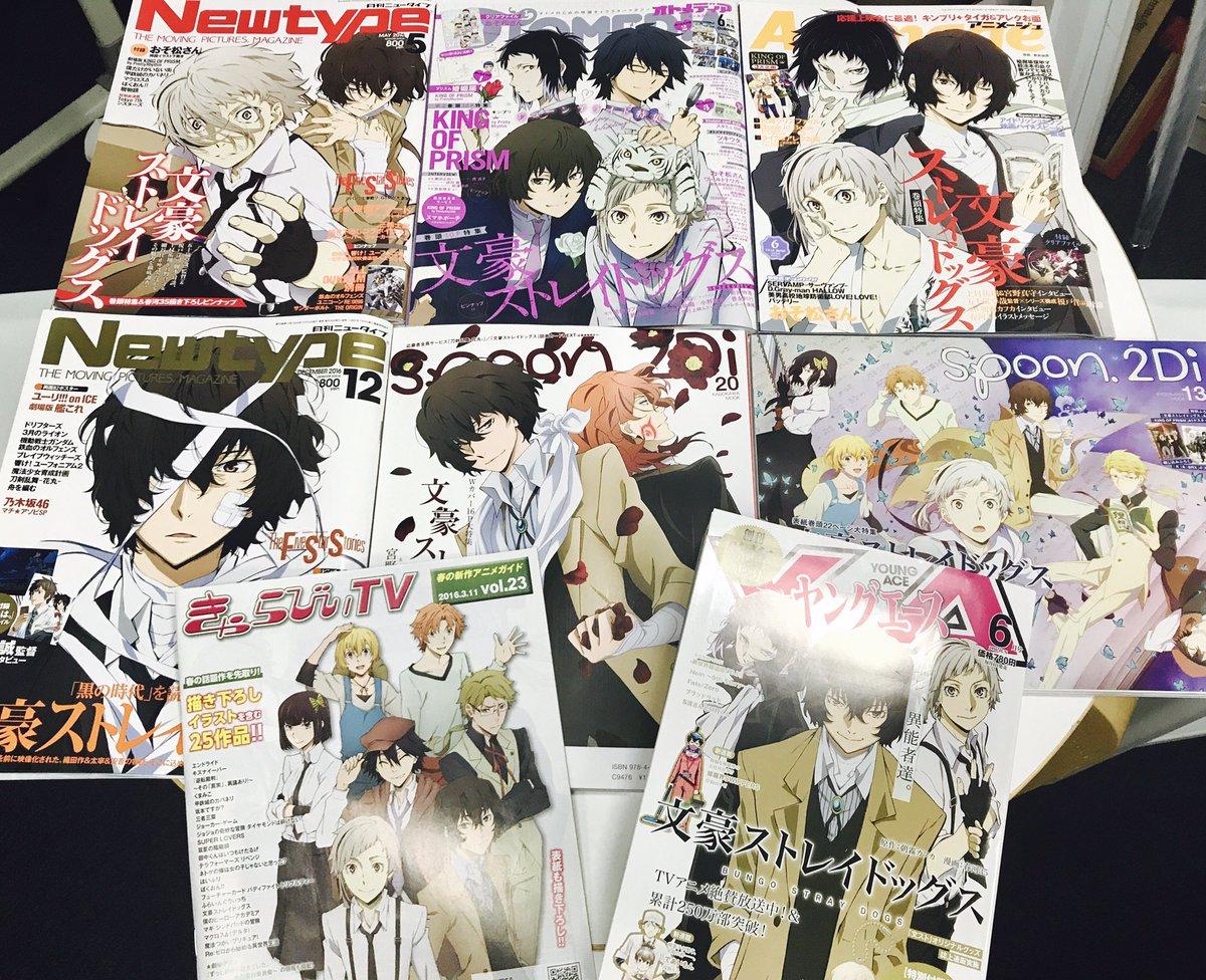 【雑文】皆さん今日は!5月も末、春も終わりですので机の周りを整理しておりました。文スト表紙号の雑誌を…