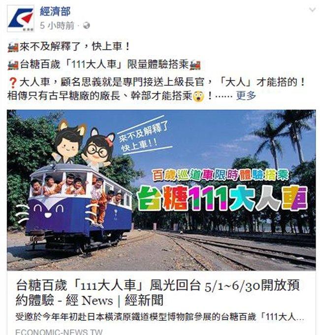 台湾経済部(経済産業省)のフェイスブックが……