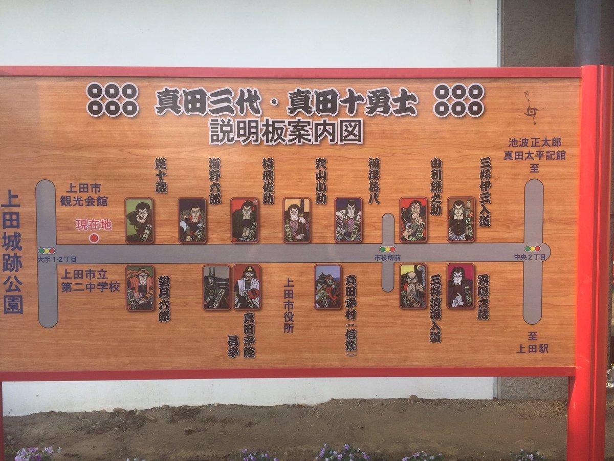 思い出の地 上田。眞田神社にてお参りして散歩してアリオに寄り道してから劇場へ。初めての劇場ですが…広…