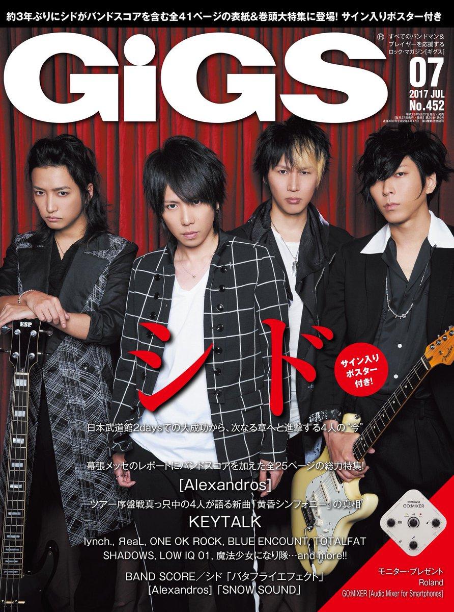 【MAGAZINE】5月27日発売「GiGS7月号」の表紙がシドに決定!日本武道館2days公演から…