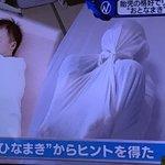 体痛そうw胎児の姿勢で布に巻かれる「おとなまき」が流行ってるらしい!