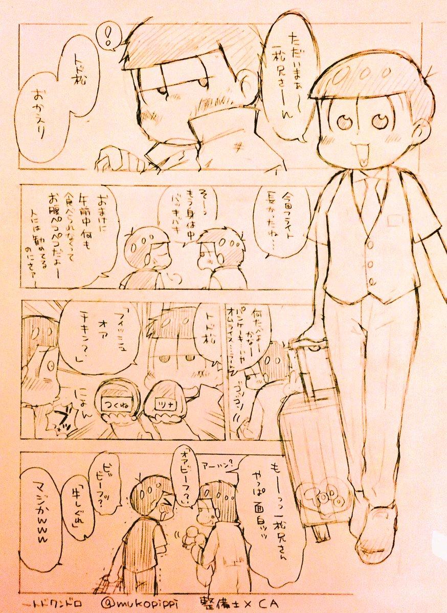 【まんが】「お腹ペコペコ」整備士一松×CAトド松