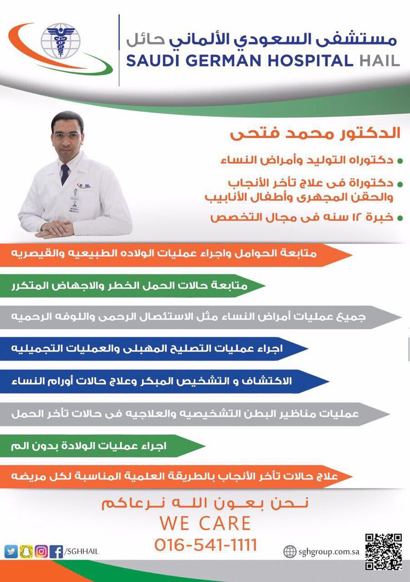 أراك غدا إدراج صفقة دكتورة نساء في مستشفى السعودي الالماني Comertinsaat Com
