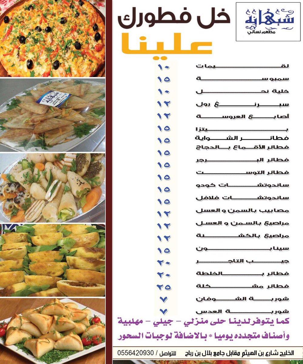 منيو مطعم شيهانه النسائي