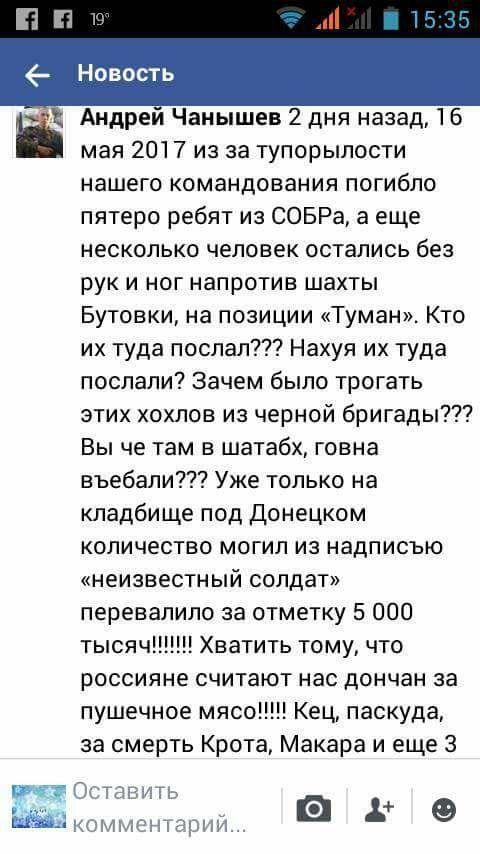 Сегодня боевики уже 16 раз обстреливали позиции сил АТО на Донбассе, - штаб - Цензор.НЕТ 3081