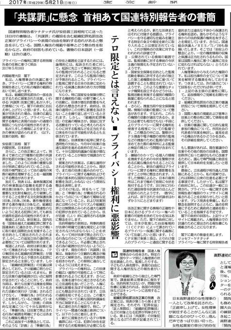 「恣意的運用」国際視点から警告 国連報告者、首相に書簡 「共謀罪」採決強行 https://t.co/wd4SjG7Bs8 20日に掲載した #国連報告者 に対する首相書簡。21日の朝刊で書簡のほぼ全文の日本語訳を掲載しました。日曜日にじっくり読んでいただければ幸いです