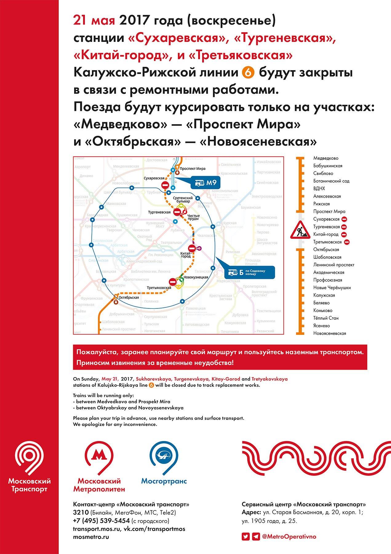 счет закрытие метро 9 мая списку книг