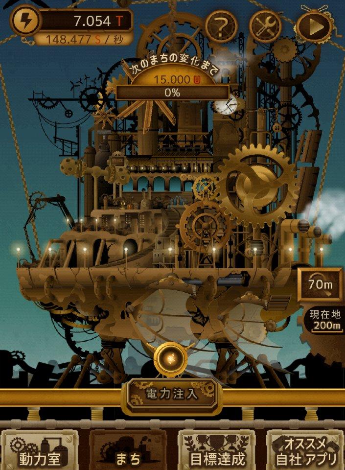 【やってみた】スチームパンクな町を蘇らせるクッキークリッカー系インフレゲーム「はぐるまのまち」 https://t.co/srLokqOlZB #MobileGames #SteamPunk #iOS #Android