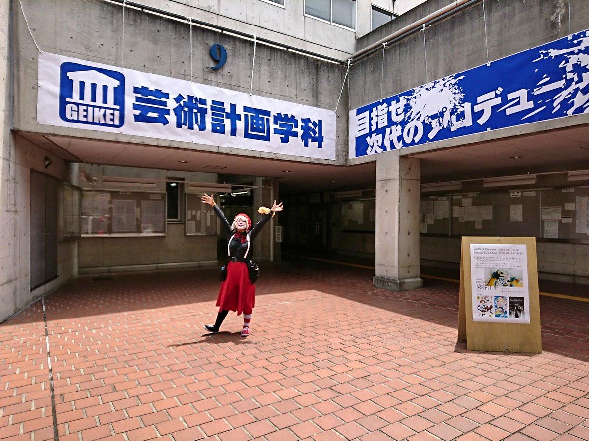 大阪芸術大学 芸術計画学科