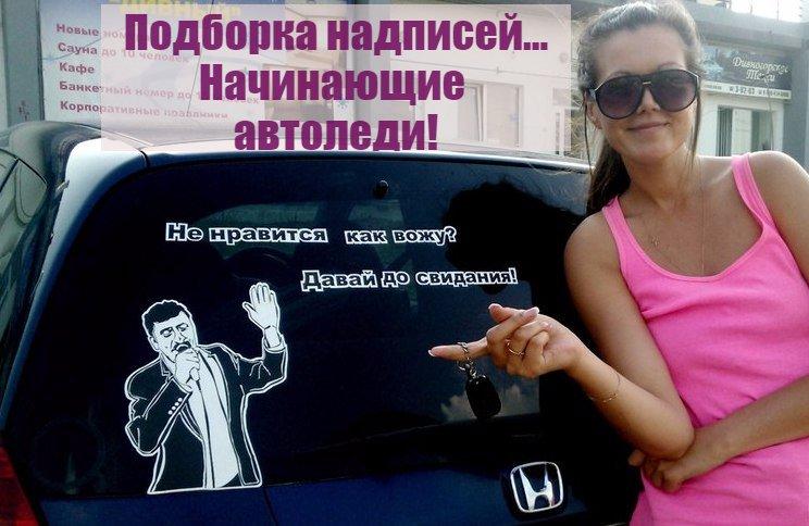 Причин почему, картинки с надписями автоледи