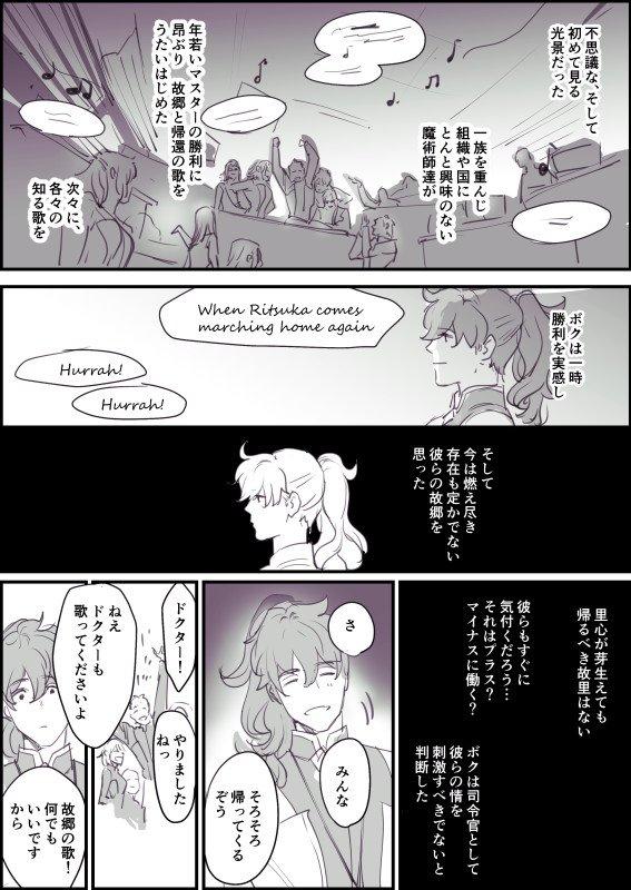【終章ネタバレ&捏造】故郷の歌(2/2)