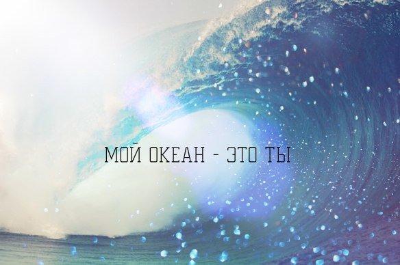 Открыток, картинки ты мой океан