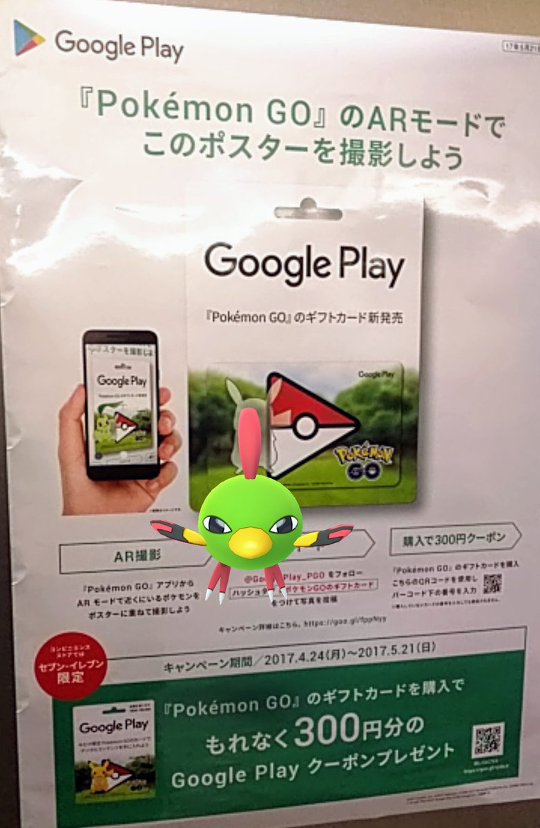 google play pgo (@googleplay_pgo) | twitter