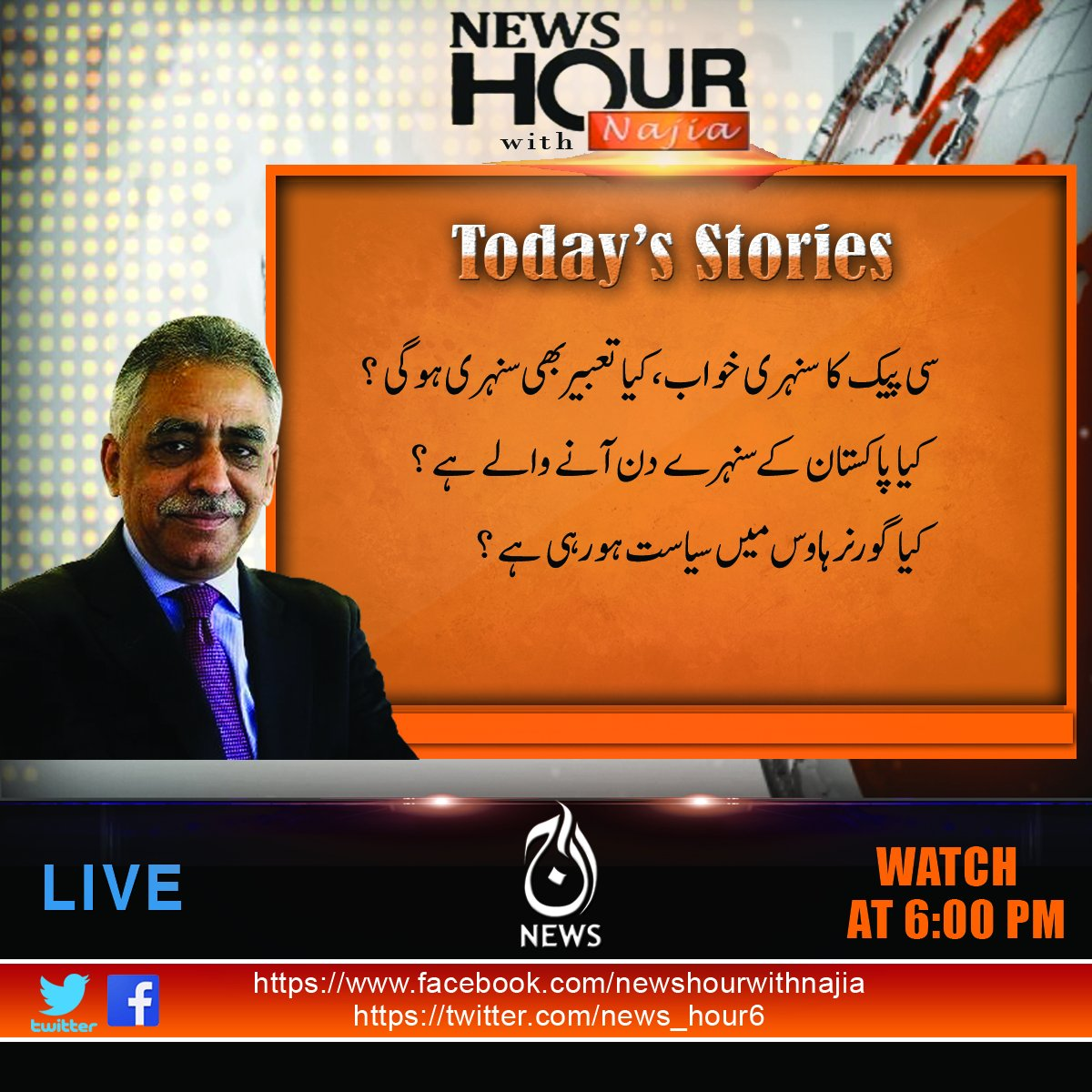 test Twitter Media - Watch Exclusive Interview with #GovernorSindh @news_hour6 , today at 6:Pm  only @aaj_urdu  @najiaashar  https://t.co/tnEJ5scK16 https://t.co/6ap0zmcaa1