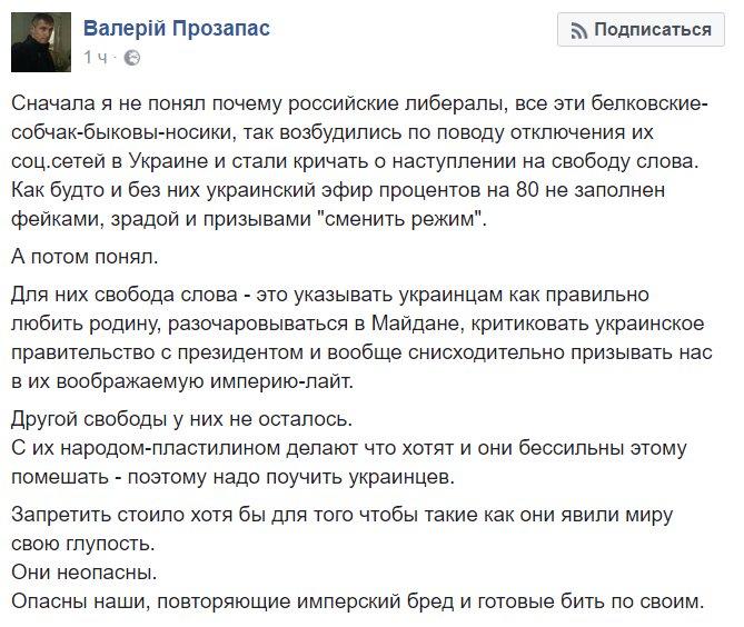 После блокировки российских соцсетей аудитория украинского Фейсбука выросла на 35%. Также возросла посещаемось украинских порталов, - исследование - Цензор.НЕТ 7148
