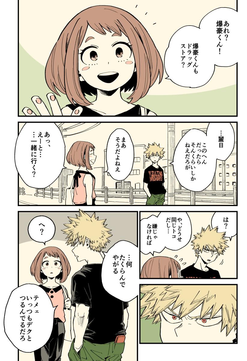 """由 on Twitter: """"爆豪くんとお茶..."""