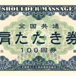 これは使えそう肩たたき券がセブンイレブンで印刷できるようになった!