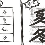 春夏秋冬の理想と現実。 pic.twitter.com/puksl3CXso