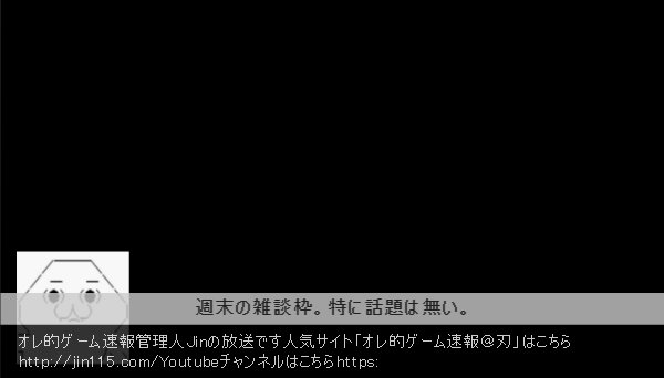 【ニコ生視聴中】週末の雑談枠。特に話題は無い。 #nicoch2620578    jinさんの放送です。