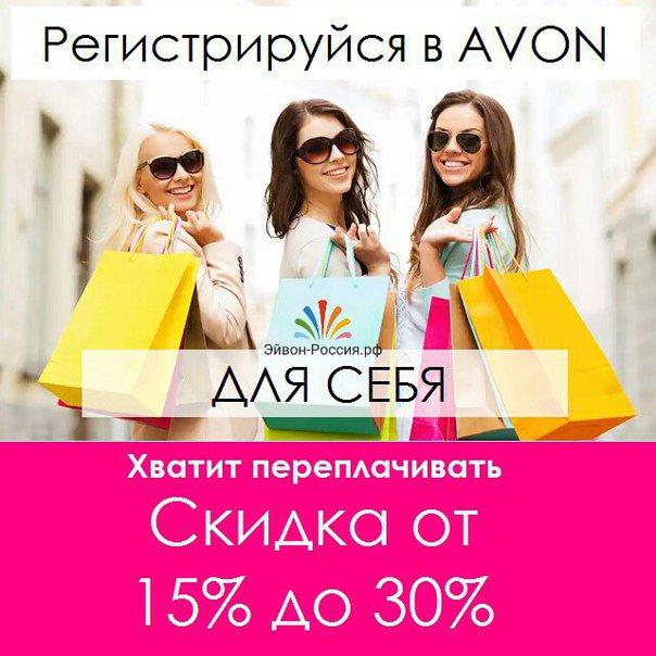Avon заказать со скидкой купить тестер косметики диор