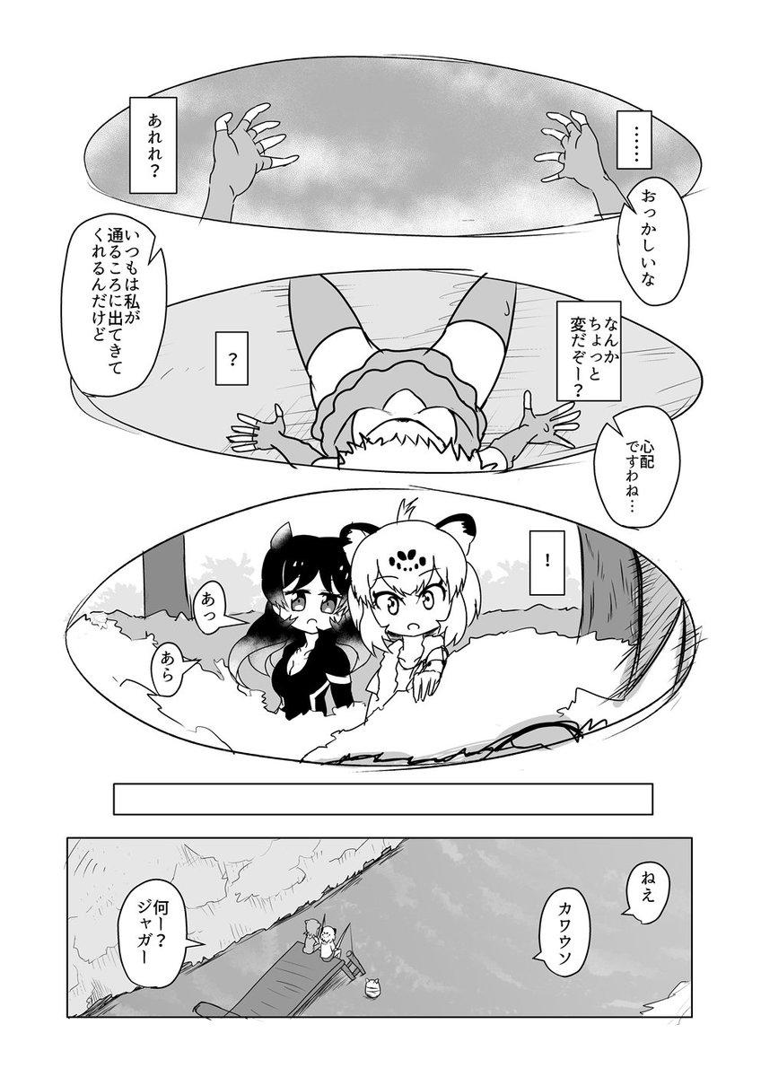 ジャガーさんとサンドスターの漫画コツメ編。けものフレンズ pic.twitter.com/f5pjngB61g