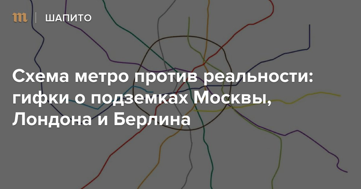 Схема метро москвы со строящимися станциями на карте 2020