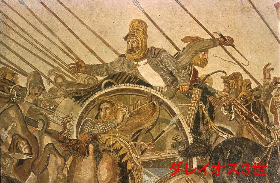 """টুইটারে 大地 光: """"アレクサンドロスとダレイオス その後 ..."""
